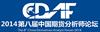 中国期货分析师论坛