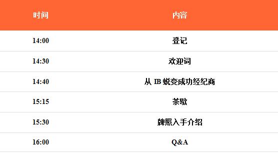 leverate_chengdu_schedule